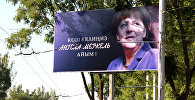 Первый официальный визит в Кыргызстан канцлера Германии Ангелы Меркель