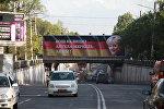 Баннер с изображением канцлера ФРГ Ангелы Меркель в честь ее визита в Кыргызстан