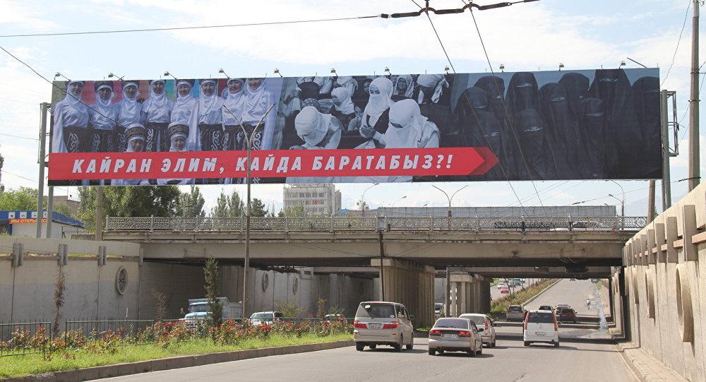 Бишкектин көчөлөрүнө исламдашууга каршы чыккан жарнак