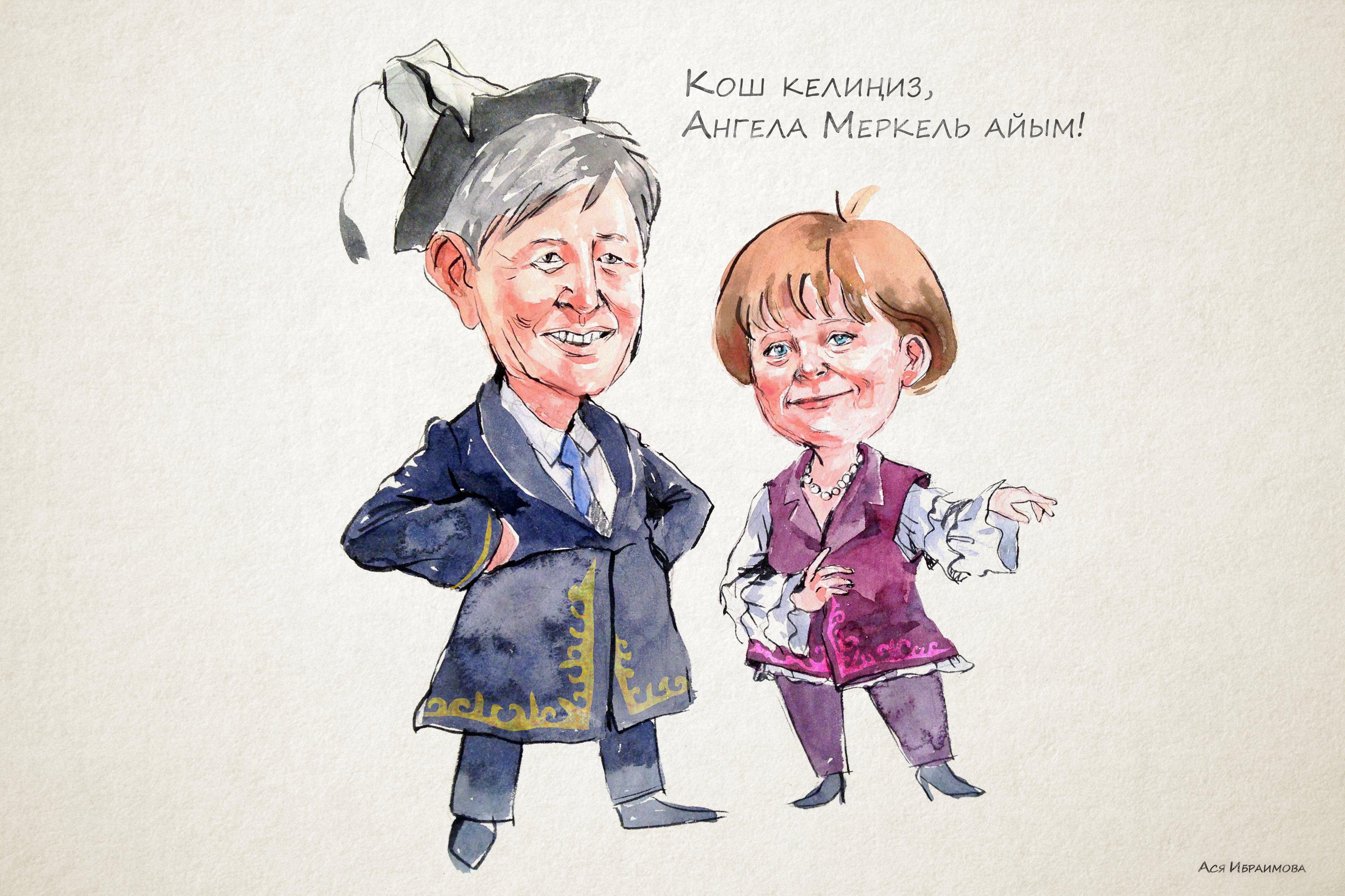 Кош келиңиз, Ангела Меркель айым!