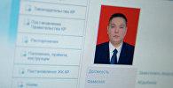 Снимок экрана сайта fgi.gov.kg с биографией заместителя председателя Фонда по управлению государственным имуществом КР Абдыбекова Азаматбека Мелисбековича