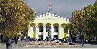 Вид на Кыргызский Государственный Университет. Архивное фото