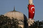 Турецкий флаг рядом с куполом мечети в Стамбуле. Архивное фото