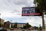 Кайран элим, кайда баратабыз? баннери Нарын шаарында