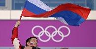 Российские болельщики на олимпиадах. Архивное фото