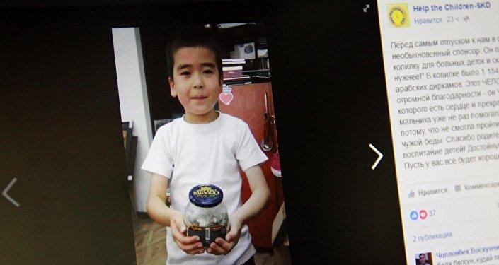 Снимок с социальной сети Facebook фонда Help the Children-SKD. Архивное фото