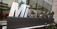 Офис Microsoft в США. Архивное фото
