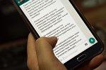 Пользователь читает уведомление в приложении WhatsApp