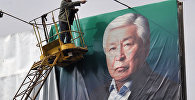 Предвыборный плакат кандидата в президенты КР Кубатбека Байболова. Архивное фото
