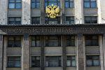 Россиянын мамлекеттик думасынын имараты. Архив