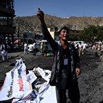 Афганистандын борбору Кабул шаарында өтүп жаткан демонстрация учурундагы жардыруудан каза болгондордун саны 60ка жетти. Министрликтен демонстранттардын арасында үч жан кечти болгонун жана алардын бири жардыргычты иштетип жибергендигин билдиришкен. Ал эми экинчи кишиники ошол мезгилде иштебей калгандыгы айтылууда. Үчүнчү жан кечтини аскерлер жок кылган.