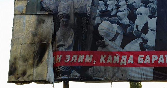 Баннер Кайран элим, кайда баратабыз? в которой подожгли в Баткенской области