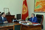 Президент Кыргызстана Алмазбек Атамбаев во время встречи с директором Антикоррупционной службы Госкомитета нацбезопасности Уланом Исраиловым