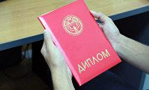 Красный диплом выпускника ВУЗа Кыргызстана. Архивное фото