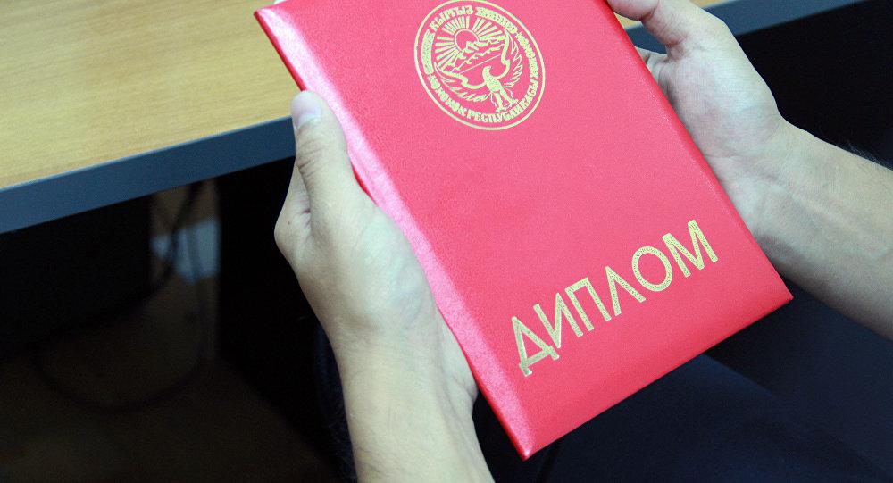 Все дипломы Кыргызстана будут признаваться в Казахстане Красный диплом выпускника ВУЗа Кыргызстана Архивное фото