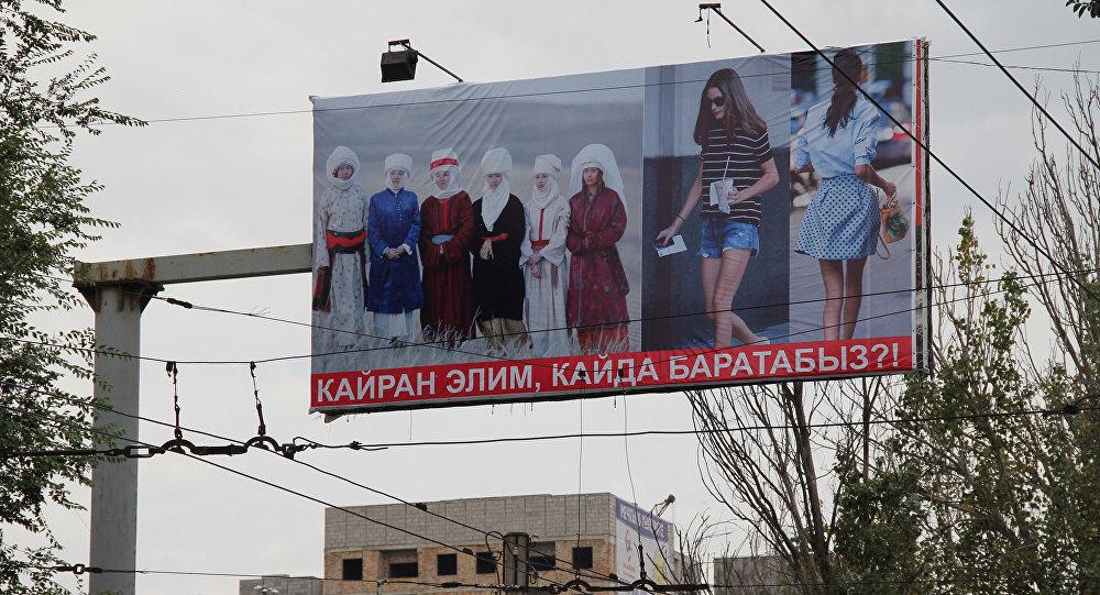 Баннер Кайран элим, кайда баратабыз? в Бишкеке