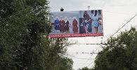 Баннер Кайран элим, кайда баратабыз? в Бишкеке. Архивное фото