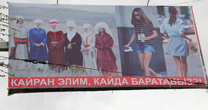 В Бишкеке появились новые баннеры Кайран элим, кайда баратабыз?