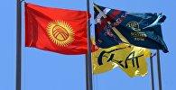 Флаг Кыргызстана и Игры кочевников. Архивное фото