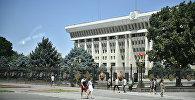Здание Белого дома Кыргызстана. Архивное фото