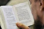 Куран китебин окуу. Архивдик сүрөт