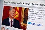 Haber10 маалымат сайтынан алынган кадр. Президент Алмазбек Атамбаев.