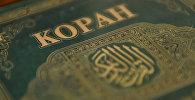 Куран китеби. Архив
