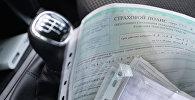 Страхование автомобиля. Архивное фото