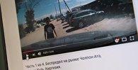 Снимок с видеохостинга YouTube пользователя Konstantin Stasenko. Архивное фото
