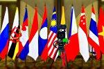 Флаги стран участников АСЕАН. Архивное фото