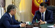 Премьер-министр Кыргызской Республики Сооронбай Жээнбеков во время встречи с министром иностранных дел Эрланом Абдылдаевым