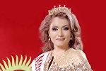 Эл аралык Missis Top of the World сулуулук конкурсунун катышуучусу Наргиза Осмонованын архивдик сүрөтү