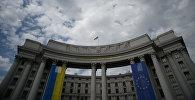 Здание Министерства иностранных дел (МИД) Украины. Архивное фото