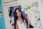 Балдардын Жаңы толкун эл аралык музыкалык сынагынын интернет баракчасынан тартылган кадр. Инкико Вероника