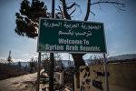 Сирия-түркия чек арасы. Архив