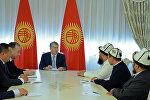 Президент Алмазбек Атамбаев өлкөнүн муфтийи Максат ажы Токтомушев баштаган диний аалымдарды кабыл алуу учурунда