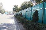 Бишкек шаарынын Фучик көчөсүн бойлой кооз тосмолор