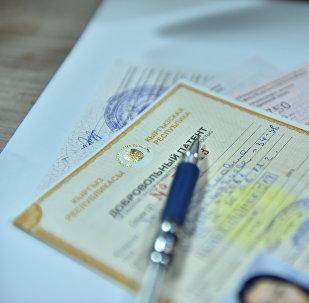 Бланк добровольного патента. Архивное фото