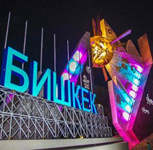 Мэрия Бишкека обновила архитектурный комплекс Аска-Таш у въезда в столицу, сообщила пресс-служба городского муниципалитета.