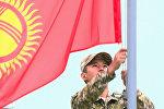Кыргыз Республикасынын желегин түшүрүү. Архив