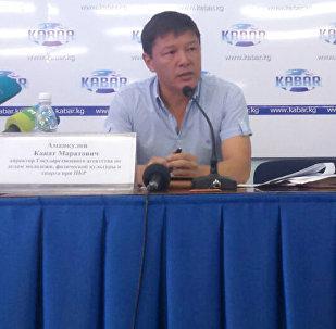 Директор Государственного агентства по делам молодежи, физической культуры и спорта Канат Аманкулов на пресс-конференции