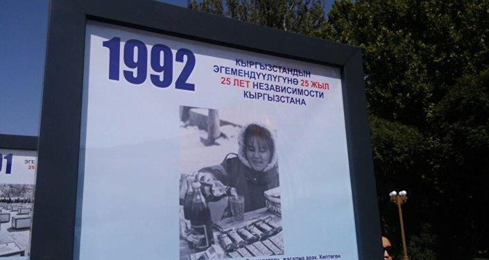 Перед бишкекчанами предстало около 120 фотоснимков, рассказывающих о судьбе независимого государства
