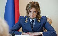 Крымдын прокурору Наталья Поклонская. Архив
