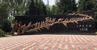 Мемориал в честь 100-летия Уркуна в Караколе