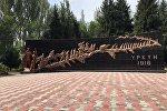 Үркүндүн 100 жылдыгына арналган мемориалдык эстелик Ысык-Көл облусунун борбору Каракол шаарына орнотулду.