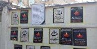 Плакаты памяти жертв пожара в Москве на стене типографии Печатный экспресс. Архивное фото