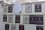 Плакаты памяти жертв пожара в Москве на стене типографии Печатный экспресс