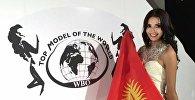 Архивное фото участницы конкурса красоты Top Model Of The World – 2016 модели из Кыргызстана Бегимая Карыбекова