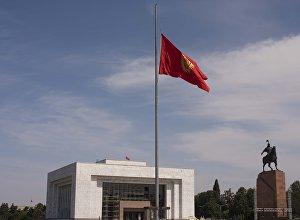 Аза күтүү күнүнөн улам түшүрүлгөн Кыргызстандын желеги. Архив