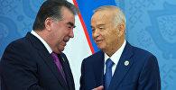Тажикистандын президенти Эмомали Рахмон жана Өзбекстандын биринчи президенти Ислам Каримов. Архивдик сүрөт